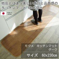 撥水&抗菌キッチンマット 60x230cm 【モクメ ダーク】