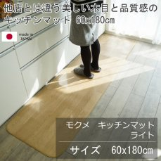 撥水&抗菌キッチンマット 60x180cm 【モクメ ライト】