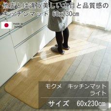 撥水&抗菌キッチンマット 60x230cm 【モクメ ライト】
