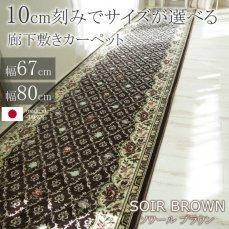 天然のキトサンで抗菌防臭効果抜群!上品なデザインのモケット織り廊下敷きマット 【ソワール ブラウン】■通常より納期がかかります。