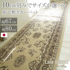 エレガントなデザインのモケット織り廊下敷きマット 天然キトサンで抗菌防臭効果も抜群! 【ララ ベージュ】■通常より納期がかかります。