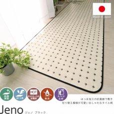 切り替え模様がおしゃれなタイル柄 撥水&抗菌!サイズが選べる廊下敷き 『ジェノ ブラック』