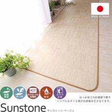 お部屋を引き立てるシンプルデザイン 撥水&抗菌!サイズが選べる廊下敷き 『サンストーン ベージュ』