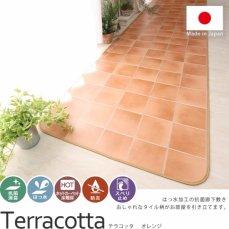 おしゃれなタイル柄でお部屋になじむ 撥水&抗菌!サイズが選べる廊下敷き 『テラコッタ オレンジ』