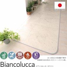 おしゃれで美しいストーンタイル柄 撥水&抗菌!サイズが選べる廊下敷き 『ビアンコルッカ ホワイト』