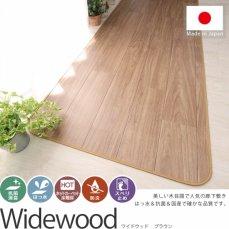 幅が広めの美しい木目調柄がポイント! 撥水&抗菌!サイズが選べる廊下敷き 『ワイドウッド ブラウン』