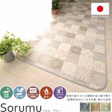 華やかな柄が上品なデザイン 撥水&抗菌!サイズが選べる廊下敷き 『ソルム グレー』
