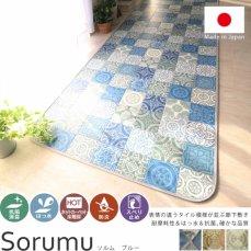 華やかな柄が上品なデザイン 撥水&抗菌!サイズが選べる廊下敷き 『ソルム ブルー』