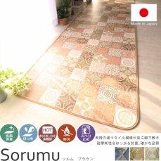 華やかな柄が上品なデザイン 撥水&抗菌!サイズが選べる廊下敷き 『ソルム ブラウン』