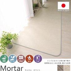 落ち着いたカラーとデザインのタイル柄 撥水&抗菌!サイズが選べる廊下敷き 『モルタル ホワイト』
