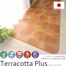 おしゃれな素焼きタイル柄デザイン 撥水&抗菌!サイズが選べる廊下敷き 『テラコッタ プラス オレンジ』