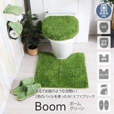 お庭の芝生のようなトイレタリー 『ボーム グリーン』■フタカバー/スリッパ:完売