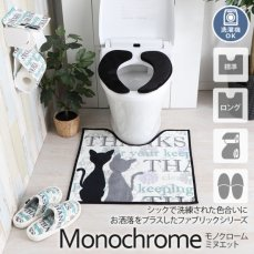 ブラックベースのお洒落なトイレタリーシリーズ 『モノクローム ミヌエット』■完売