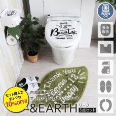 お洒落でPOPなトイレタリーシリーズ 『&EARTH リーフ』 お徳用5点セット 洗浄暖房型
