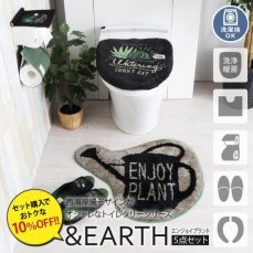 お洒落でPOPなトイレタリーシリーズ 『&EARTH エンジョイプラント』お徳用5点セット 洗浄暖房型