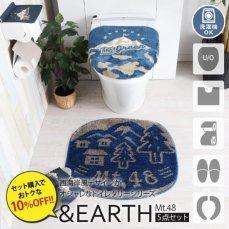 お洒落でPOPなトイレタリーシリーズ 『&EARTH Mt.48』お徳用5点セット U/O型