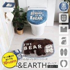 お洒落でPOPなトイレタリーシリーズ 『&EARTH ザ・ベア』お徳用5点セット 洗浄暖房型
