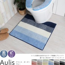 洗濯OK!全6色のシンプルトイレマット「アウリス ボーダー ブルー」