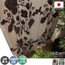 100サイズから選べる!お洒落な北欧デザインの花柄カーテン 『アルベルト ブラウン』