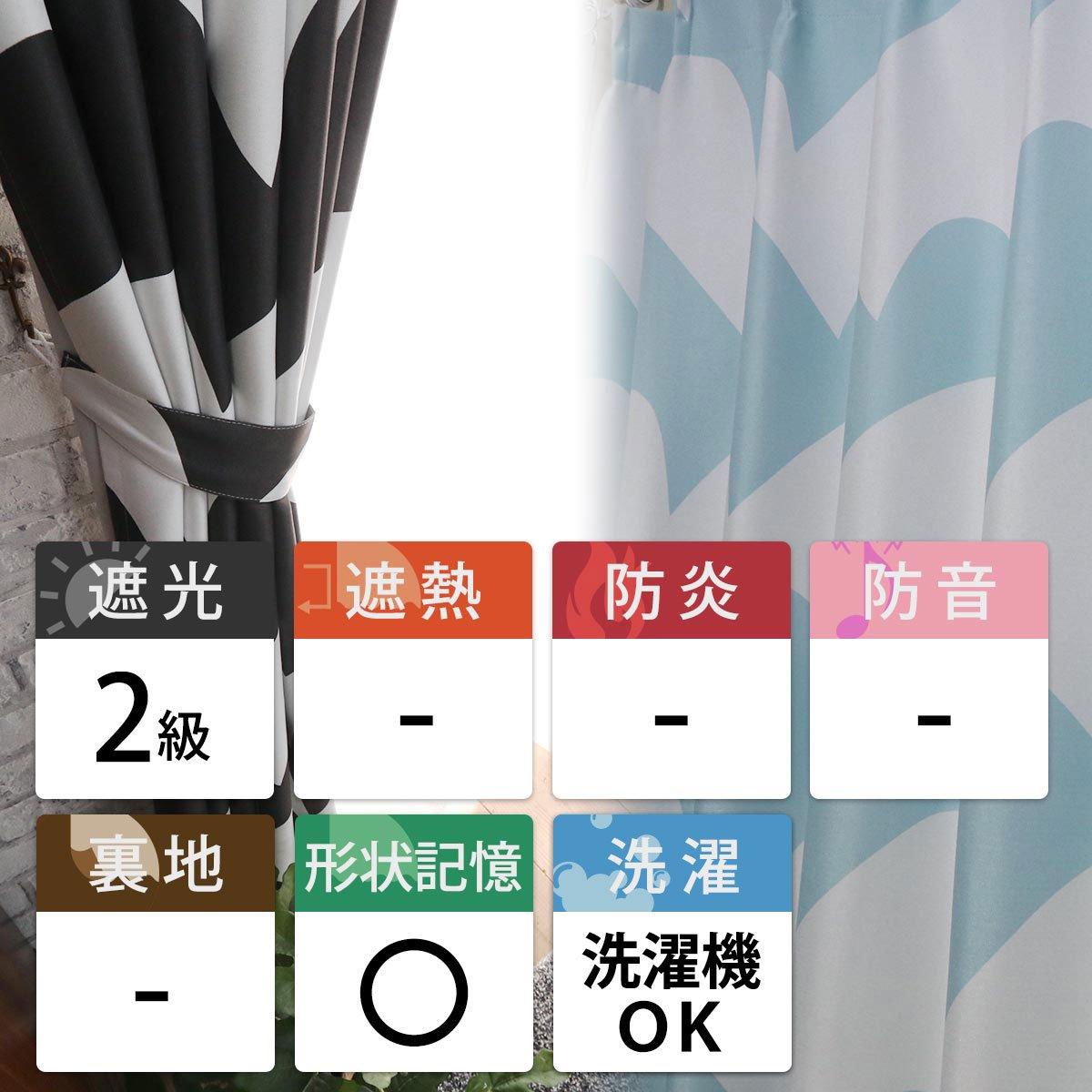 100サイズから選べる!お洒落な北欧デザインの波模様のカーテン 『ウテナ ブルー』