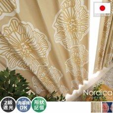 100サイズから選べる!お洒落な北欧デザインの大判花柄カーテン 『ノルディカ ベージュ』