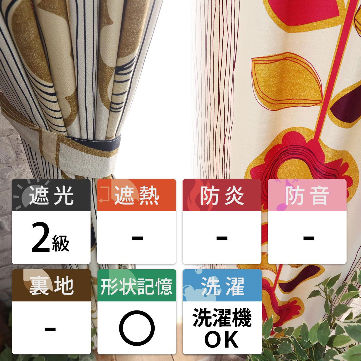 100サイズから選べる!お洒落な北欧デザインの花柄カーテン 『ブルーメ アイボリー』