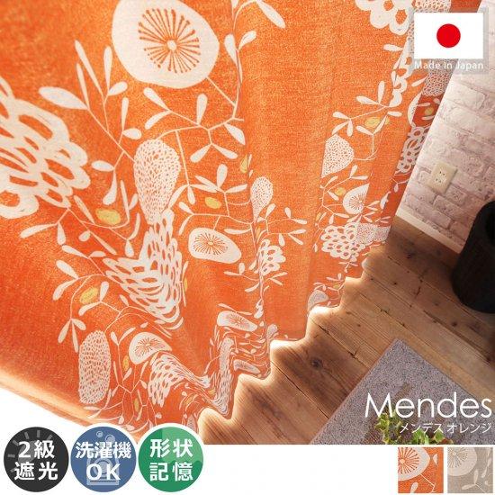 100サイズから選べる!お洒落な北欧デザインのボタニカル柄カーテン 『メンデス オレンジ』