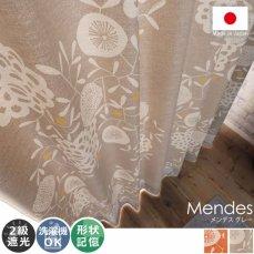 100サイズから選べる!お洒落な北欧デザインのボタニカル柄カーテン 『メンデス グレー』