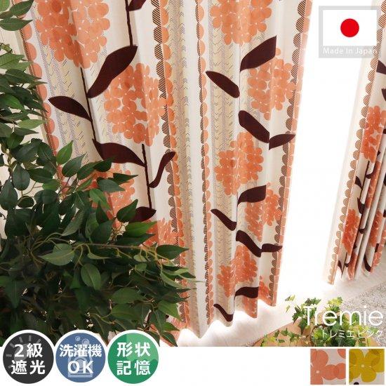 100サイズから選べる!お洒落な北欧デザインの花柄カーテン 『トレミエ ピンク』