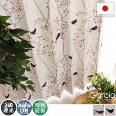 100サイズから選べる!お洒落な北欧デザインの小鳥&枝葉柄カーテン 『ガルシア ピンク』