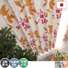 100サイズから選べる!お洒落な北欧デザインのフラワー柄カーテン 『ロペス ピンク』■完売