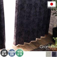100サイズから選べる!お洒落な北欧デザインのオーナメント柄カーテン 『グラナド ブラウン』■完売