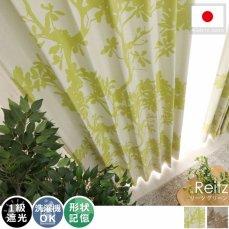 100サイズから選べる!ナチュラル感がお洒落な木のシルエットデザインカーテン 『リーツ グリーン』■完売