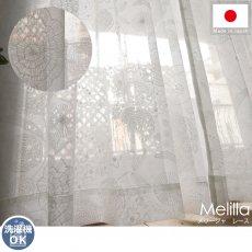 大きな花柄が窓辺を華やかに演出!洗える日本製レースカーテン 『メリージャ』