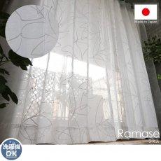 大きなリーフ柄が窓辺を爽やかに演出!洗える日本製レースカーテン 『ラマス』