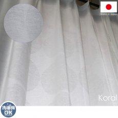整列した円形が窓辺をさり気なくお洒落に!洗える日本製レースカーテン 『コラル』