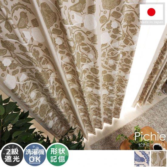 100サイズから選べる!お花と小鳥柄がかわいい北欧デザインカーテン 『ピチエ ベージュ』