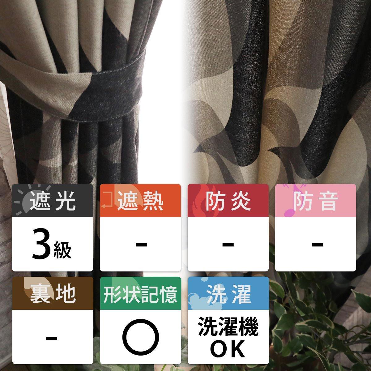 100サイズから選べる!グレーベースのモダンな柄に癒される北欧デザインカーテン 『サンタフェ』■完売