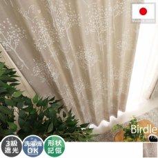 100サイズから選べる!優しいグレーベース柄の北欧デザインカーテン 『バードル』