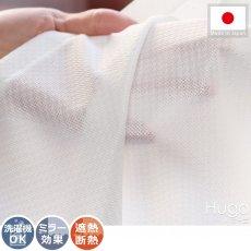 コーディネートしやすいシンプルデザイン!洗える日本製の遮熱レースカーテン 『フーゴ』
