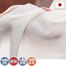 コーディネートしやすいシンプルデザイン!洗える日本製の防炎・遮熱レースカーテン 『カリタ』