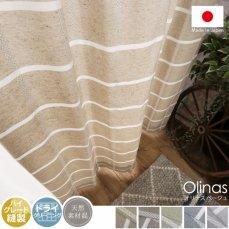 安心の日本製!優しく光を取り込む非遮光チェック柄カーテン 『オリナス ベージュ』