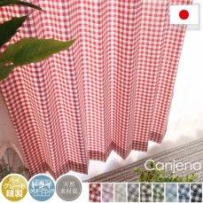 安心の日本製!カジュアルでおしゃれな非遮光ギンガムチェック柄カーテン 『キャンジーナ レッド』
