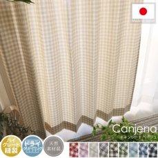 安心の日本製!カジュアルでおしゃれな非遮光ギンガムチェック柄カーテン 『キャンジーナ ベージュ』■完売