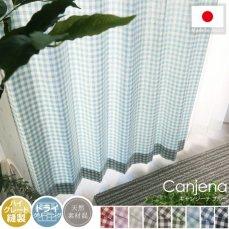 安心の日本製!カジュアルでおしゃれな非遮光ギンガムチェック柄カーテン 『キャンジーナ ブルー』