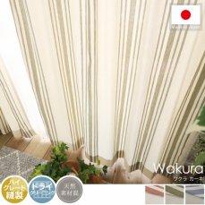 良品の国内生産!天然素材のやわらかな光のストライプ柄カーテン 『ワクラ カーキ』