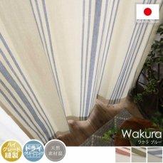 良品の国内生産!天然素材のやわらかな光のストライプ柄カーテン 『ワクラ ブルー』