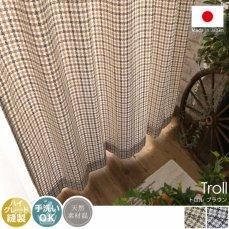 信頼の日本製!やわらかい肌触りで温かみのある素朴なチェック柄カーテン 『トロル ブラウン』■完売