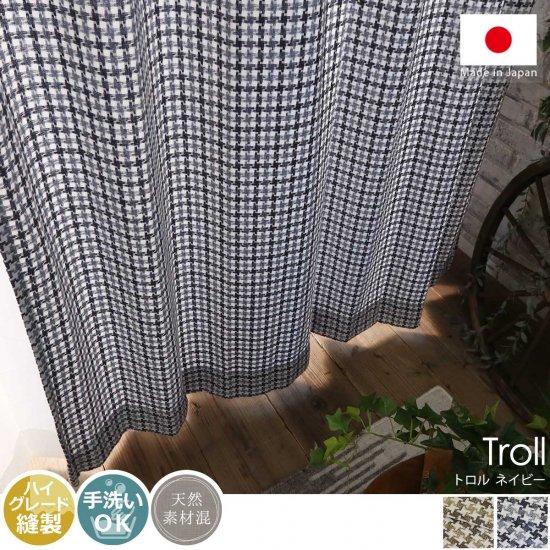 信頼の日本製!やわらかい肌触りで温かみのある素朴なチェック柄カーテン 『トロル ネイビー』