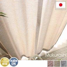 洗える!フレンチアンティーク風ストライプ柄カーテン 『ムクラシ ブルー』■完売